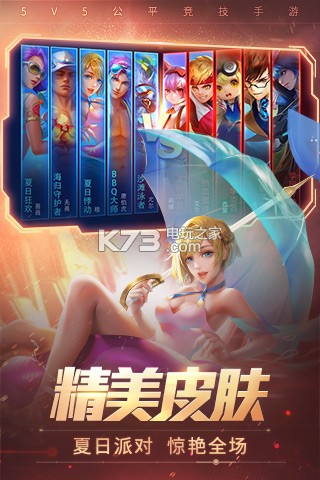 王者荣耀组队消费活动版 v1.52.1.37 下载 截图