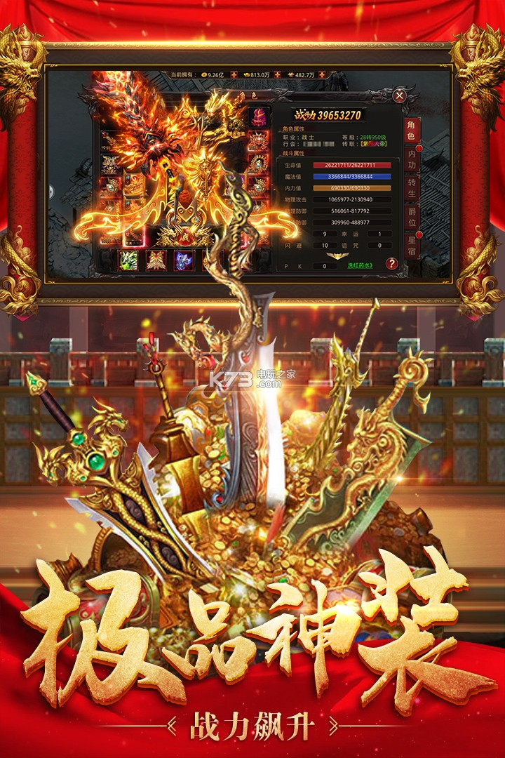 王者国度 v4.0.0 九游版 截图