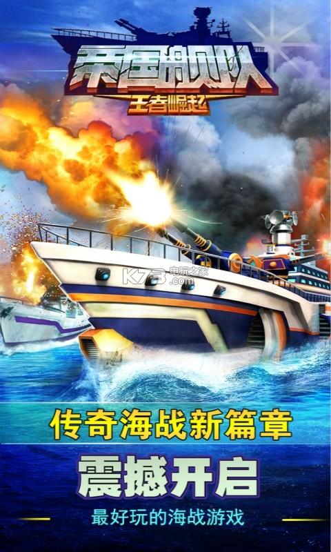 帝国舰队飞升版 v5.5.002 游戏下载 截图