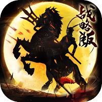 征程三国战略版ios版下载v1.5.9