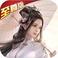 诛仙封神传超v版下载v1.0.0