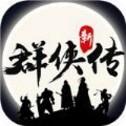 中原群俠傳安卓版下載v1.0