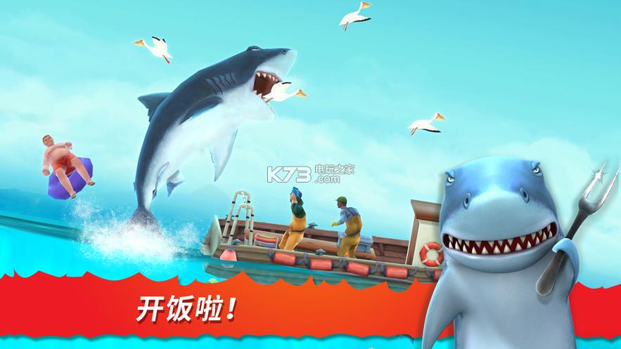 饥饿鲨进化7.2.0破解版 下载 截图