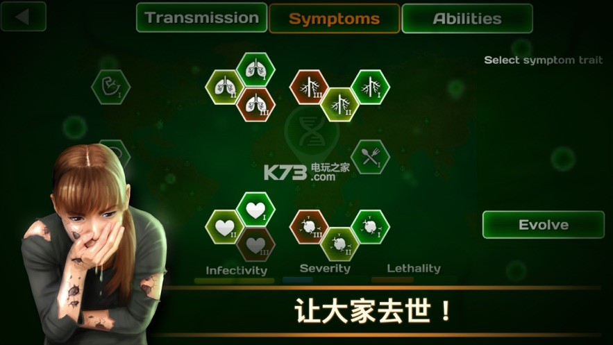 病毒感染危险 v16.2.0 游戏下载 截图