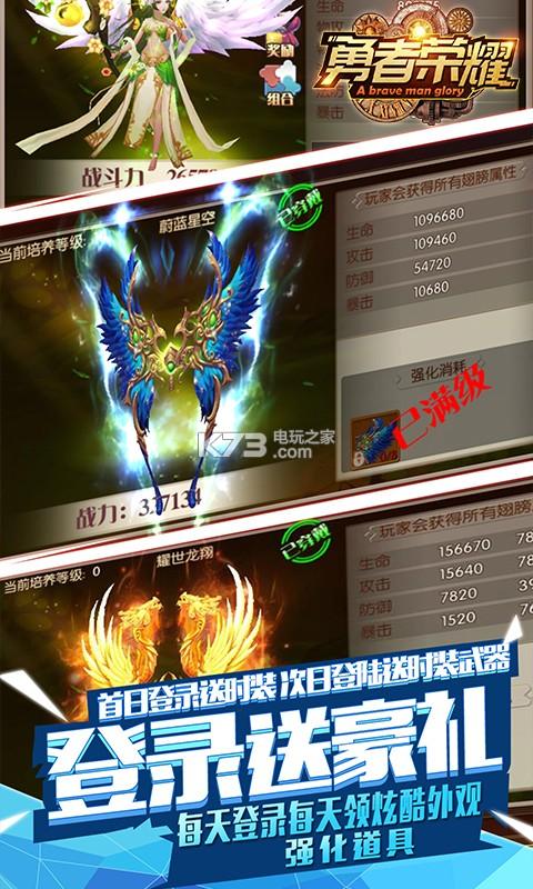 勇者荣耀满v福利版 v2.0.0 ios下载 截图