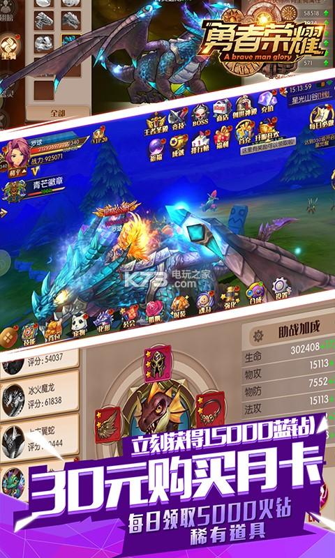 勇者荣耀满v福利版 v2.0.0 无限钻石服下载 截图
