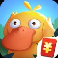 疯狂合体鸭红包版下载v1.0