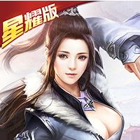 凡人飞升星耀版下载v1.0.0