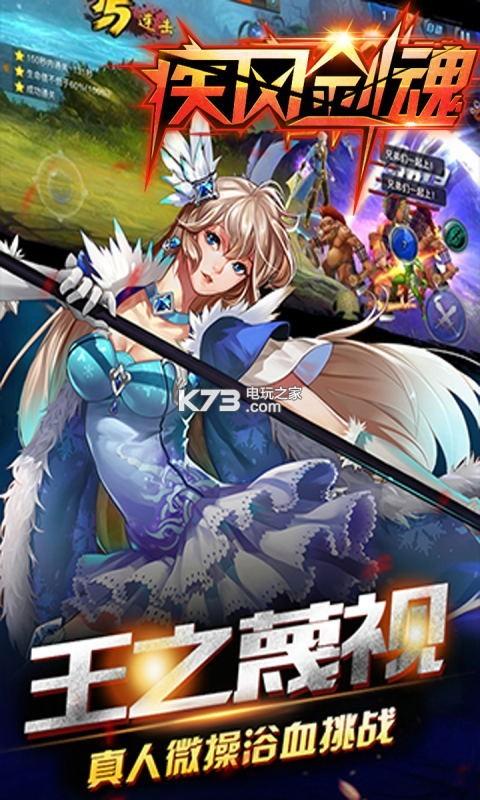 疾风剑魂加强版 v1.0.0 满v版下载 截图