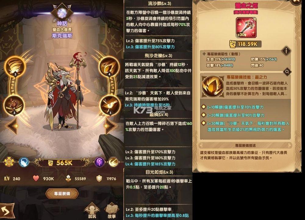 剑与远征1.31.01 版本下载 截图