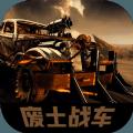 廢土戰車 v1.0 游戲下載