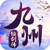 九州仙剑传变态版下载v1.0.7