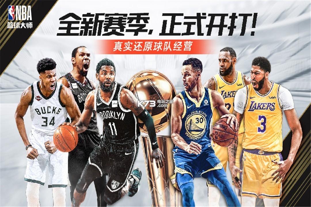 NBA篮球大师 v3.0.10 微信版下载 截图