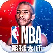 NBA篮球大师微信版下载v2.5.16