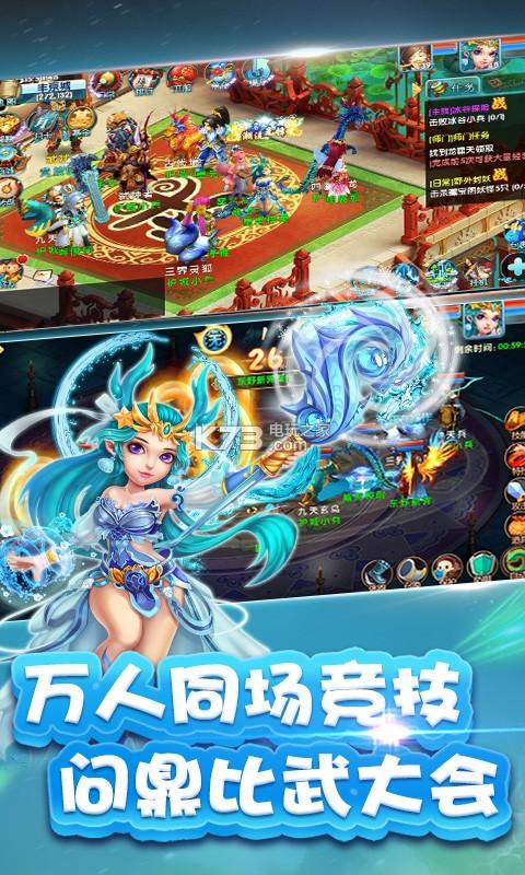 西游榮耀新春版 v2.0.6 下載 截圖