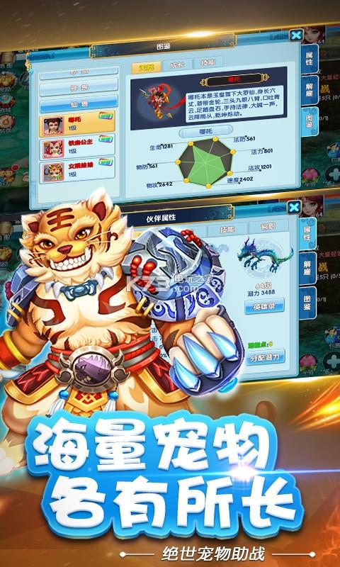 西游荣耀新春版 v2.0.6 下载 截图