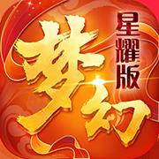 西游荣耀新春版下载
