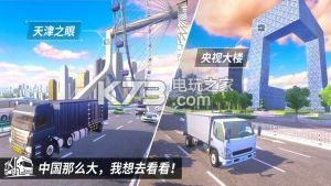 中国卡车之星 v1.6 游戏下载 截图