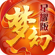 西游荣耀星耀版无限水玉服下载v2.0.6
