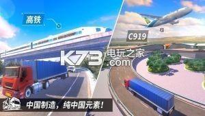 中国卡车之星中国遨游卡车模拟器 v1.6 游戏下载 截图