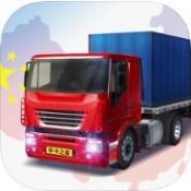 中国卡车之星中国遨游卡车模拟器 v1.6 游戏下载
