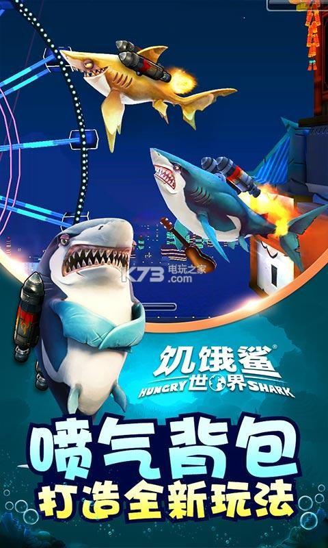 饥饿鲨世界3.7.2 破解版下载 截图