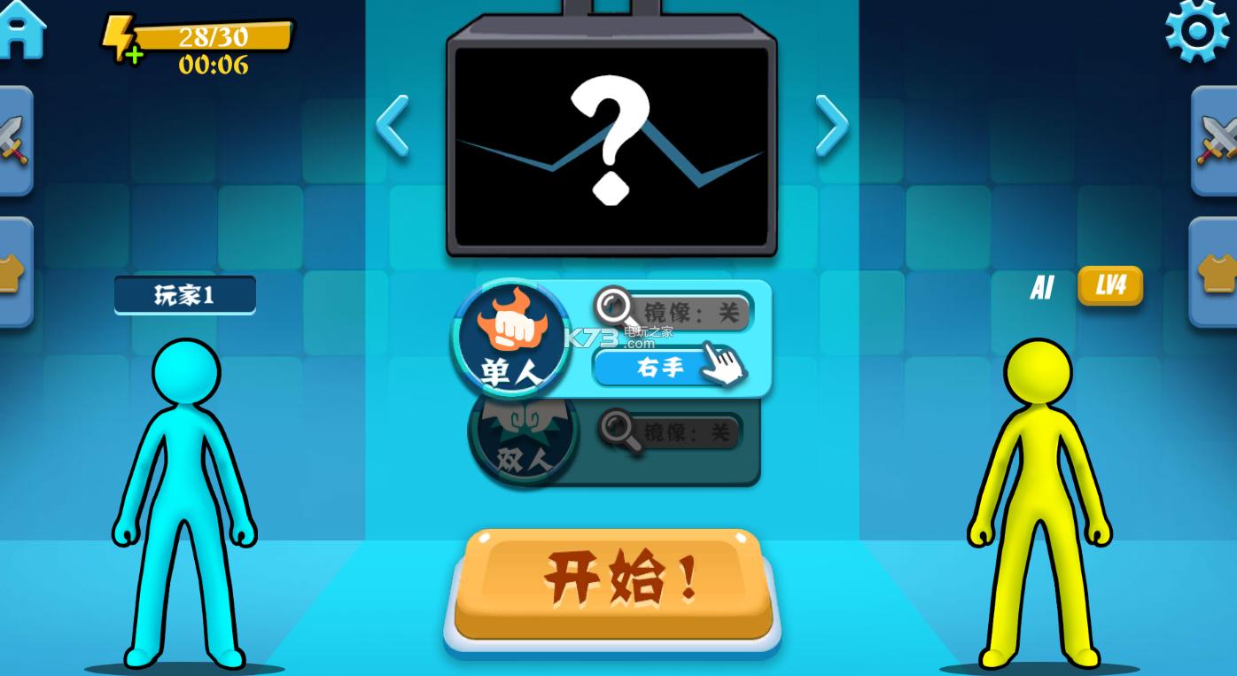 决斗火柴人 v3.3.6 破解版下载 截图