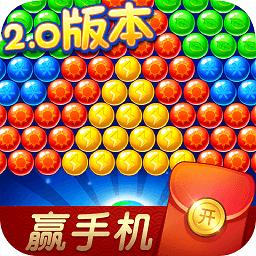 2048泡泡龙红包版下载v1.0