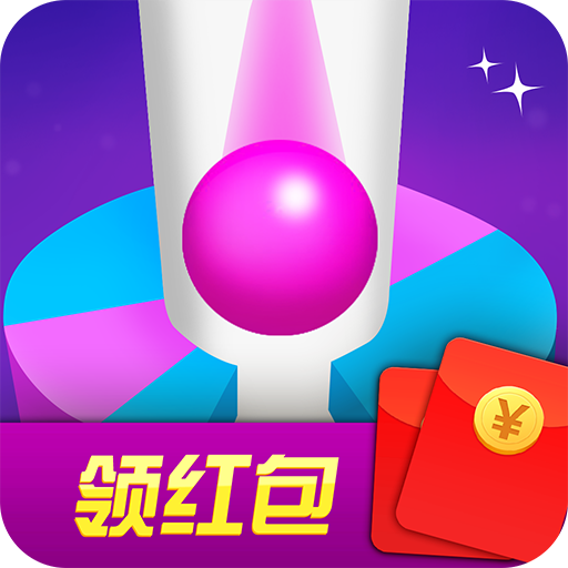 跳个球啊红包版下载v1.0
