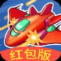我飞机打的贼6红包版下载v1.0