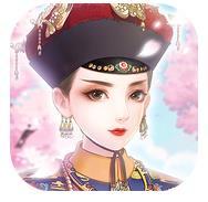 穿越清朝当皇妃游戏下载v3.6.0