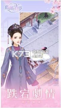 穿越清朝当皇妃 v3.6.0 游戏下载 截图