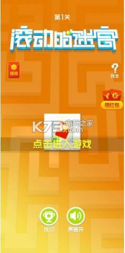 滚动的迷宫红包版 v1.0 下载 截图