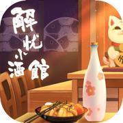 解忧小酒馆游戏下载v1.0