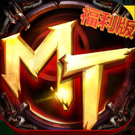 我叫MT全3D版经典重制下载v1.5.1