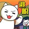白猫和神秘财宝游戏下载v1.02