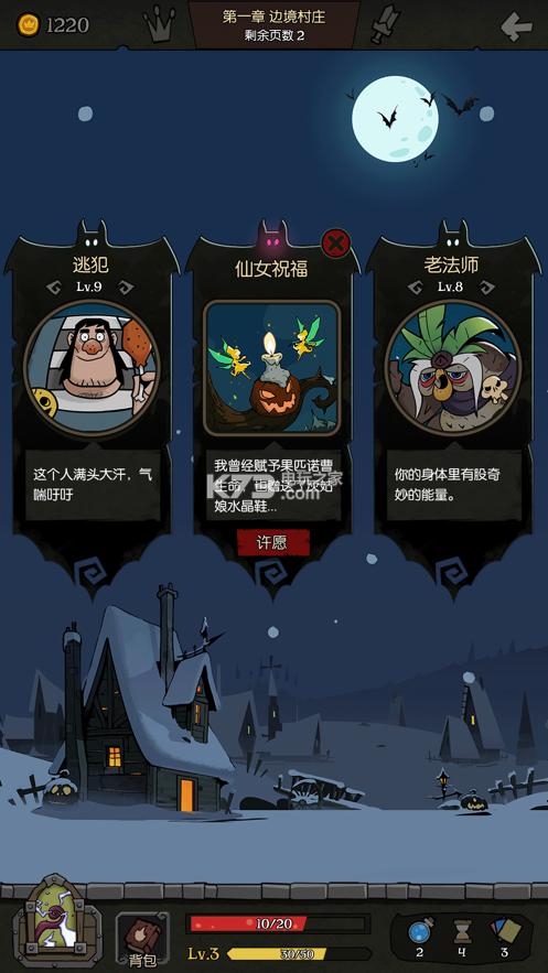 月圆之夜2.1.2版本 下载 截图