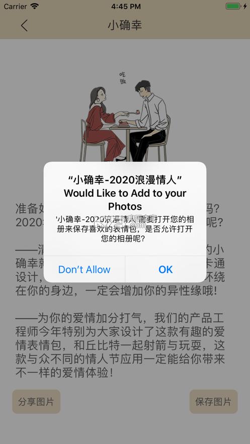 小確幸2020浪漫情人 v1.0 游戲下載 截圖