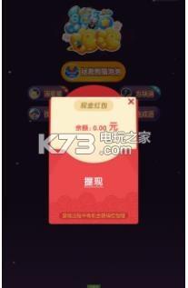 拯救熊猫泡泡 v1.3.14 红包版下载 截图