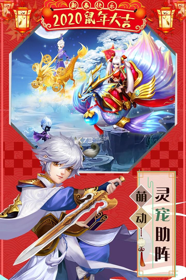 九州仙剑传 v1.0.7 手游下载 截图