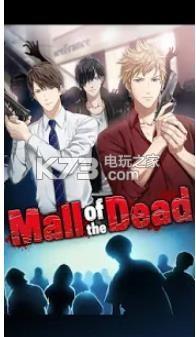 死亡商场你的浪漫选择 v1.0.0 游戏下载 截图