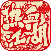 热血江湖2020新春版下载v65.0