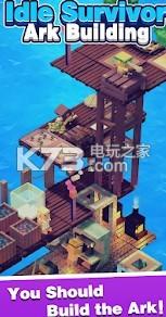 闲置艺术建筑幸存者 v1.1 游戏下载 截图