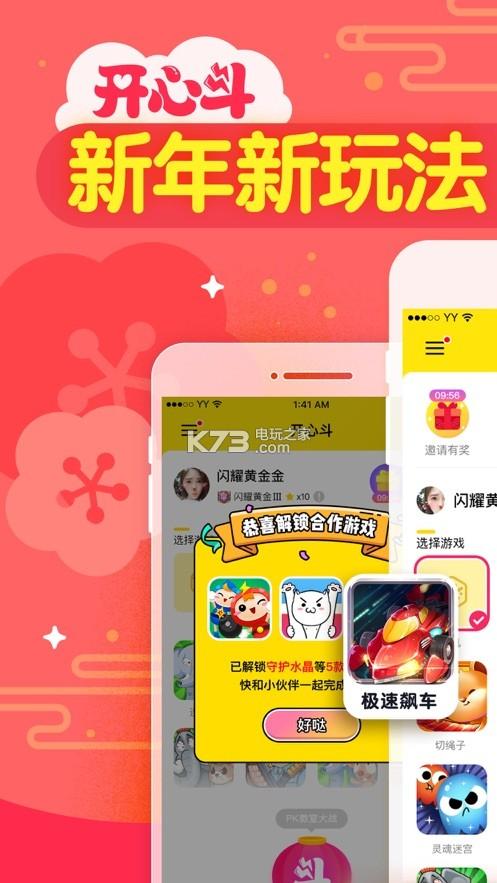 开心斗人人偷红包 v7.9.1 下载 截图