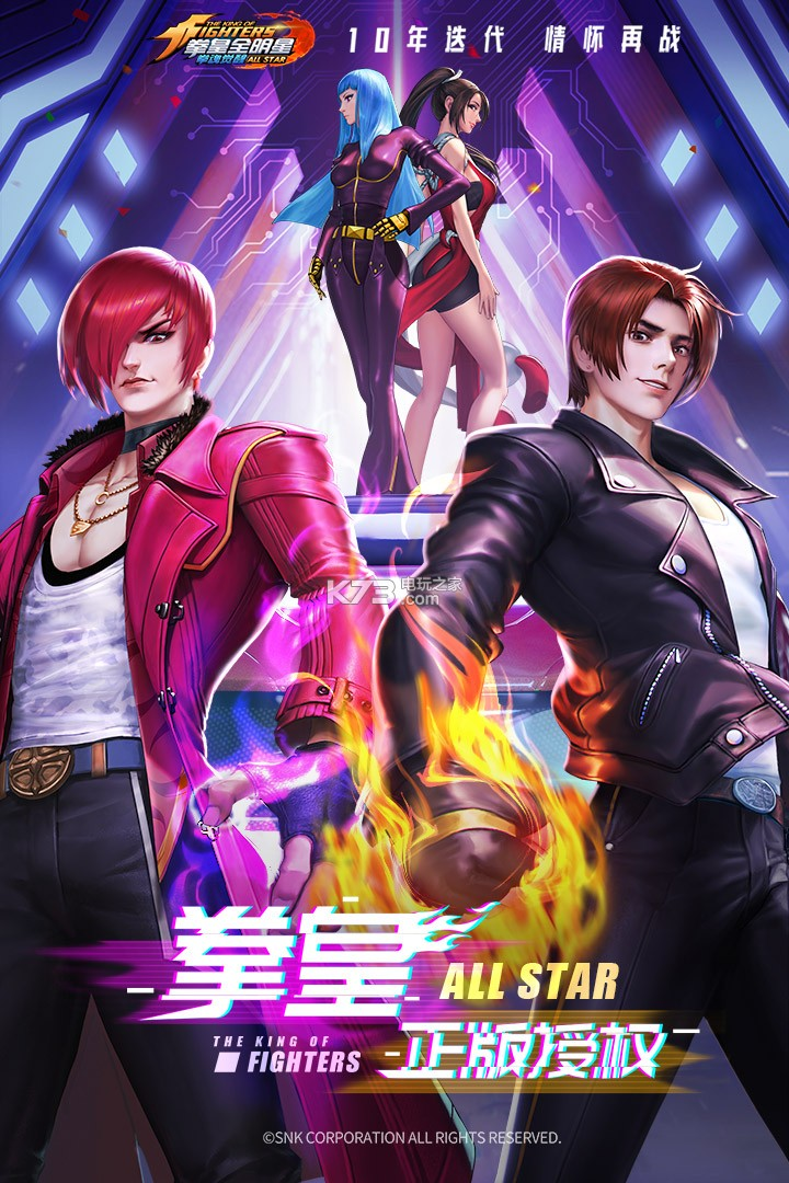 拳魂觉醒 v19.0 2020春节版下载 截图
