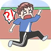 我不要挂科游戏下载v1.0.0