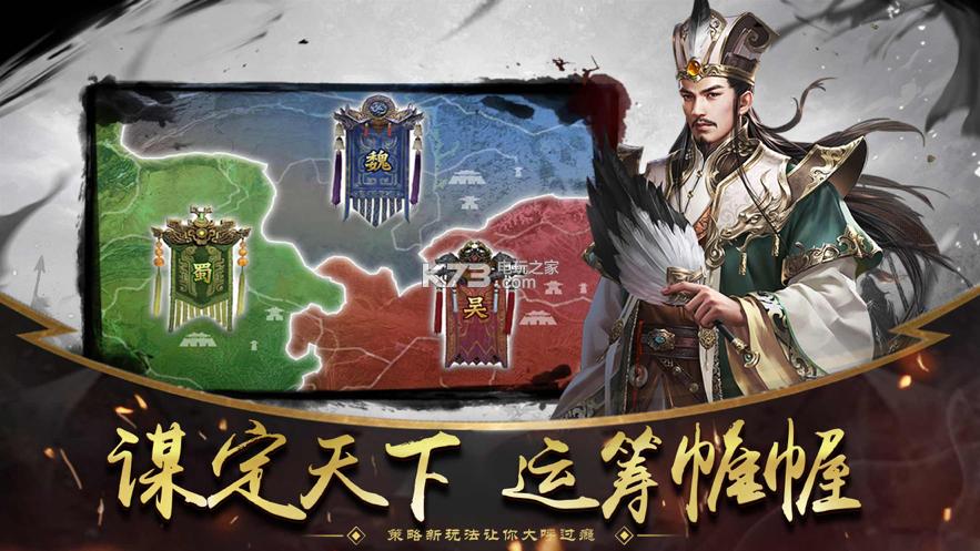 三国志横扫九州 v1.0 下载 截图