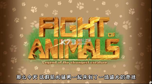 史上最风骚的动物格斗 免安装下载 截图