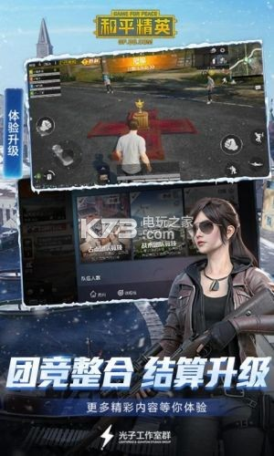 和平精英春节红包雨 v1.5.8 下载 截图