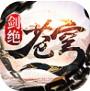 苍穹剑绝手游下载v5.6.0